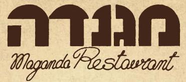 מגנדה