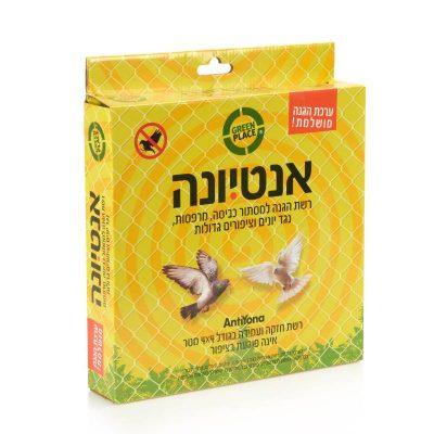 אנטיונה – ערכת הגנה מפני יונים וציפורים | רשת שקופה