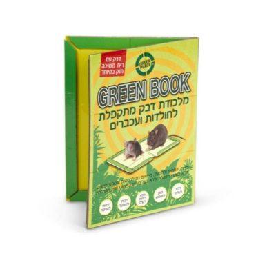 ספר ירוק | Green Book
