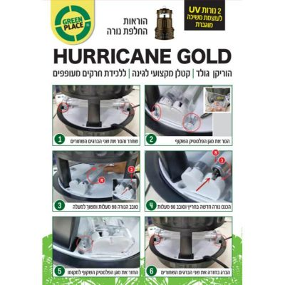 קטלן הוריקן גולד Gold | ללכידת יתושים וחרקים מעופפים